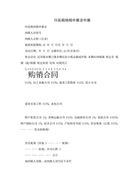 印花税纳税申报表申报.doc