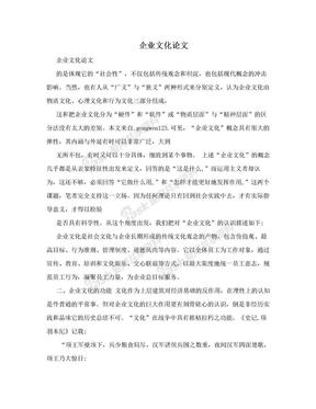 企业文化论文.doc