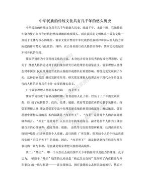 中华民族的传统文化具有几千年的悠久历史.doc