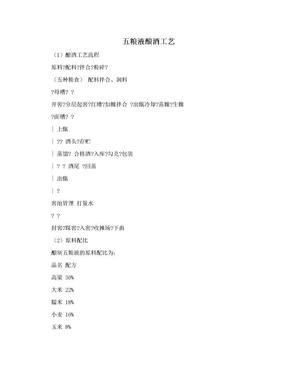 五粮液酿酒工艺.doc