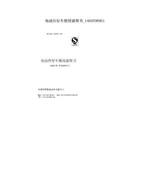 电动自行车使用说明书_1469798951.doc