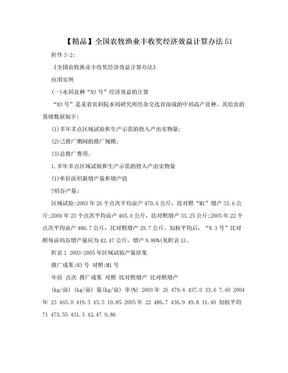 【精品】全国农牧渔业丰收奖经济效益计算办法51.doc