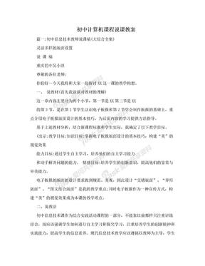 初中计算机课程说课教案.doc