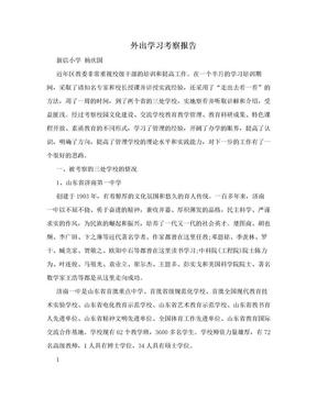 外出学习考察报告.doc
