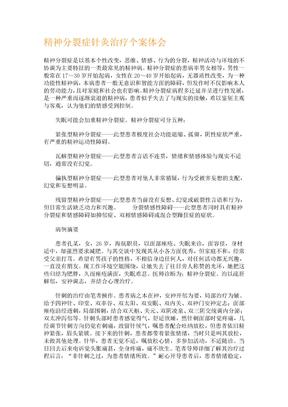 精神分裂症针灸治疗个案体会.doc