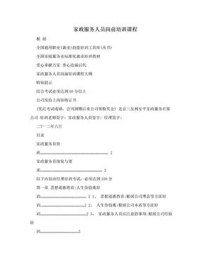 家政服务人员岗前培训课程.doc