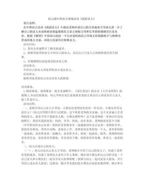 幼儿园中班语言领域活动.doc