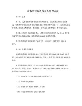 江苏省政府投资基金管理办法.doc