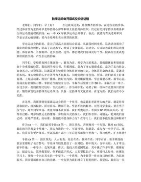 秋季运动会开幕式校长讲话稿.docx