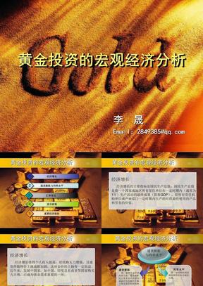 黄金投资分析师培训课件-PPT014黄金投资的宏观经济分析.ppt