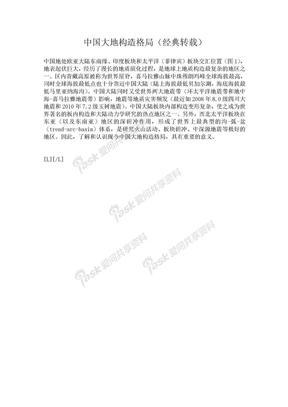 中国大地构造格局(经典转载).doc