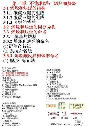 3(上)《有机化学》(第四版)高鸿宾,华南理工大学课件(共十四章).ppt