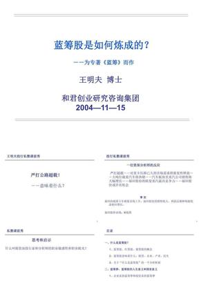 王明夫:蓝筹股是如何炼成的.ppt