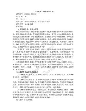 《高等代数》课程教学大纲.doc
