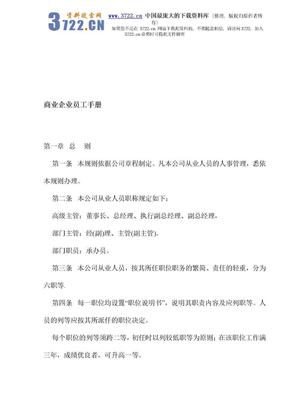 商业企业员工手册.doc
