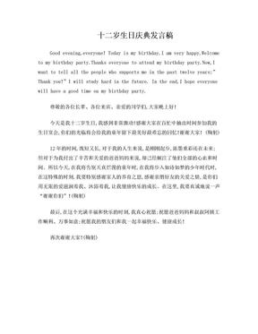 12岁生日发言稿-中英文版.doc