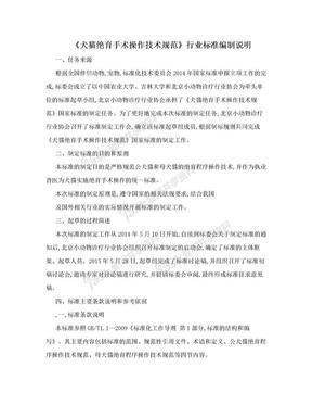 《犬猫绝育手术操作技术规范》行业标准编制说明.doc