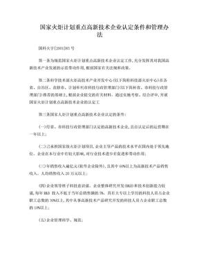 国家火炬计划重点高新技术企业认定条件和管理办法.doc