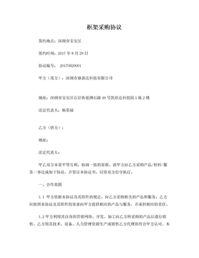 框架采购协议20170830.doc