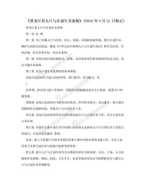 《黑龙江省人口与计划生育条例》(2016年4月21日修正).doc