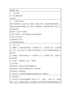 地面推广方案.doc