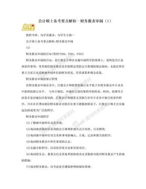 会计硕士备考要点解析—财务报表审阅(1).doc