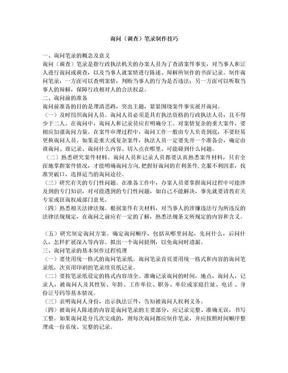 询问(调查)笔录制作技巧.doc