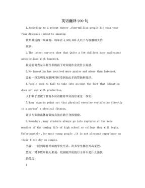 英语翻译200句.doc