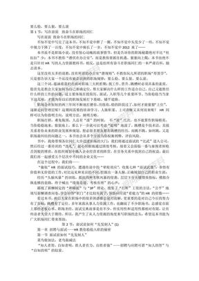 要么狠 要么稳 要么滚.pdf