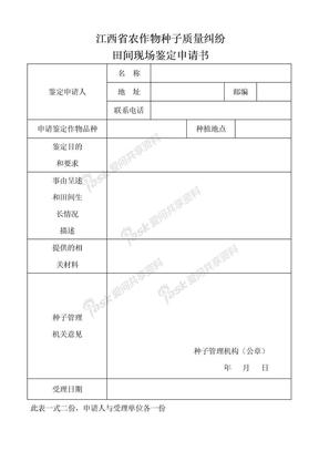 江西省农作物种子质量纠纷田间现场鉴定申请书.doc