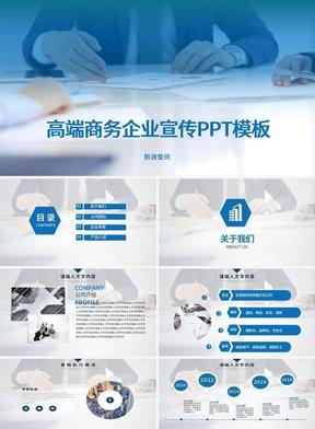 高端商务企业宣传PPT模板.pptx