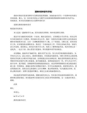 困难补助申请书(学生).docx