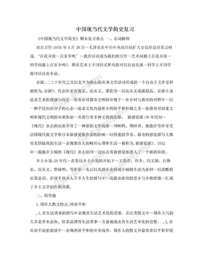 中国现当代文学简史复习.doc