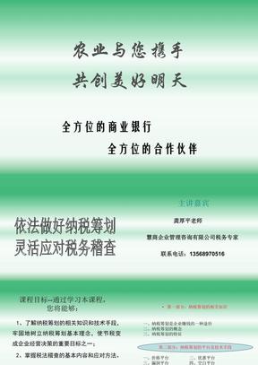 高新农行纳税筹划7.17.ppt