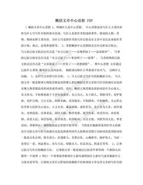 概括文章中心思想 PDF.doc