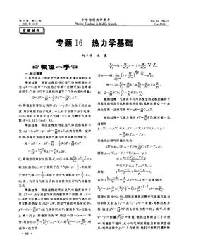 更高更妙的物理 专题16 热力学基础.doc