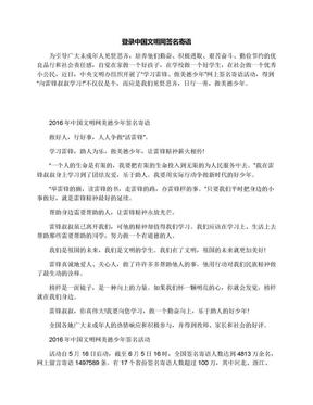 登录中国文明网签名寄语.docx