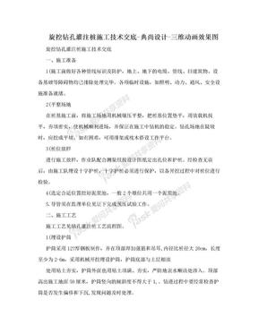 旋挖钻孔灌注桩施工技术交底-典尚设计-三维动画效果图.doc