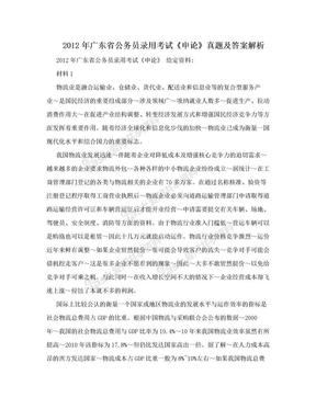 2012年广东省公务员录用考试《申论》真题及答案解析.doc