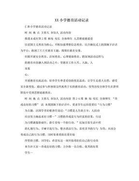 XX小学德育活动记录.doc