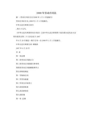 2008年劳动合同法.doc