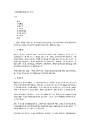 《营养快餐店的创业计划书》.doc
