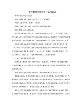 数控教研室教学研讨活动记录.doc