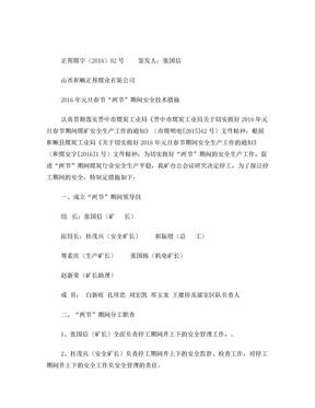 元旦春节期间安全技术措施2号.doc