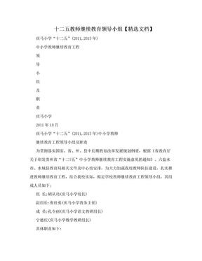 十二五教师继续教育领导小组【精选文档】.doc