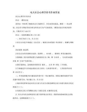 电大社会心理学形考作业答案.doc