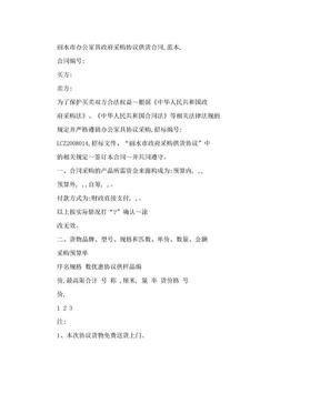 丽水市办公家具政府采购协议供货合同(范本).doc