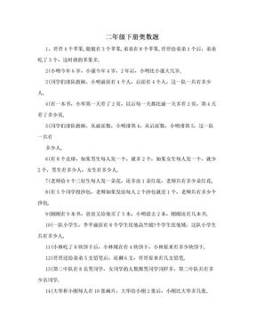 二年级下册奥数题.doc