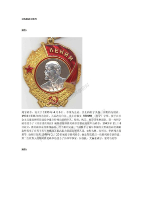 前苏联勋章组图.doc