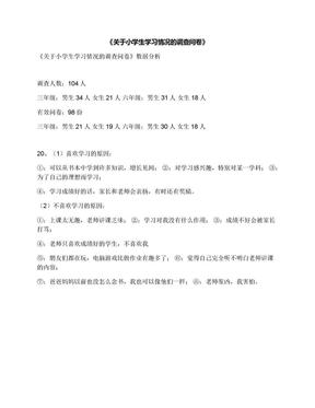 《关于小学生学习情况的调查问卷》.docx
